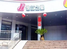 Jinjiang Inn Qingdao Cangkou Park, Qingdao (Cangkou yakınında)