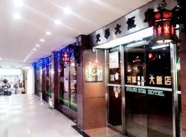 光華大飯店