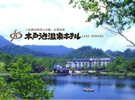 Kidoike Onsen Hotel