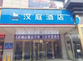 Hanting Express Xi'an Jingwei Industrial Park, Xi'an (Jijiazhuang yakınında)