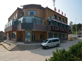Changdao Haihua Inn