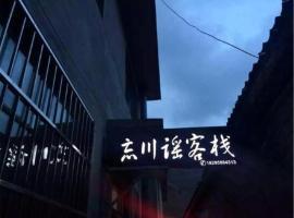 Wutai Mountain Forget the Rumor Inn, Wutai (Wutaishan yakınında)