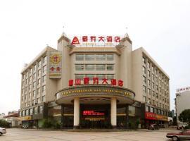 黄山豪昇大酒店, Huangshan (Liyangzhen yakınında)