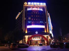 Chenming International Hotel, Yiwu (Xietang yakınında)