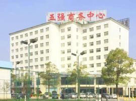 长沙五强商务中心(原西野酒店)