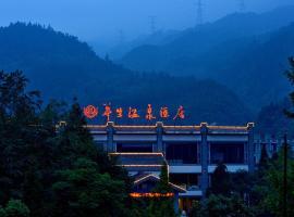 峨眉山七里坪华生温泉酒店, Emeishan (Liujiang yakınında)