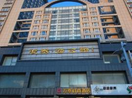 烟台万泰时尚酒店, Fushan