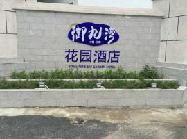 Yu Jiu Wan Garden Hotel