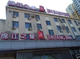 Jinjiang Inn Songjiazhuang Metro Station