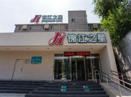 Jinjiang Inn Beijing Zhushikou