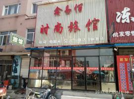 Changbaishan Xinyibai Modern Guesthouse, Fusong (Quanyang yakınında)