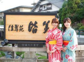 Kasuien Minami, Matsue (Izumo yakınında)