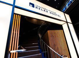 Relax Hostel Takayama Station