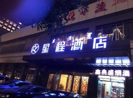 Starway Hotel Hohhot Huadong Avenue Gulou