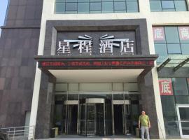 Starway Hotel Chengde Dingsheng Dynasty