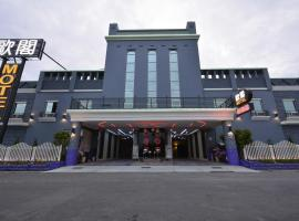 OUGE Boutique Motel - Pingtung