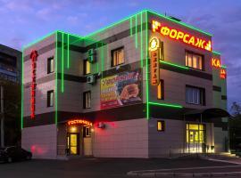 Forsazh Hotel, Kursk