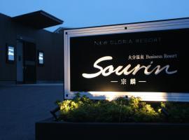 Sourin -宗麟-