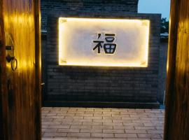 Happy Pang Song Home, Miyun (Gubeikou yakınında)
