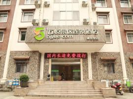 Wuyue Hotel Shennongjia, Shennongjia (Baokang yakınında)