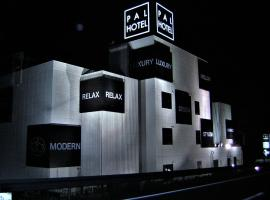 Pal Hotel Isahaya (Adult Only), Isahaya (Kamenoura yakınında)