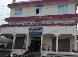 Hotel Ridhi N Sidhi, Bettiah (рядом с городом Motīhāri)