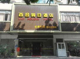 Baihe Holiday Hotel, Qingyuan (Sankeng yakınında)