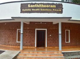 Santhitheeram Holistic Health Center, Kottayam (рядом с городом Kaduturutti)