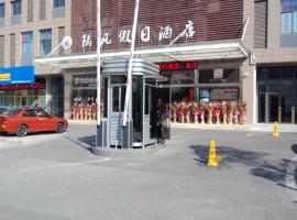 常熟陆风假日酒店, Changshu (Damaojiaqiao yakınında)