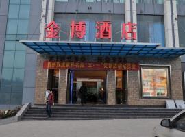 贵州金博酒店, Guiyang (Xiuwen yakınında)