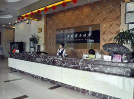 Aoxin Commerce Hotel, Wuhu (Laocunjie yakınında)