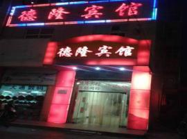 Delong Hotel, Fufeng