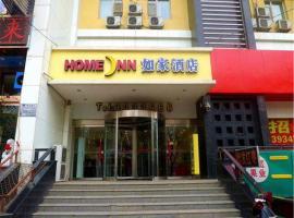Home Inn Taiyuan North Xinjian Road