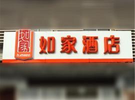 Home Inn Taiyuan South Inner Ring Street Qinglong Computer Town