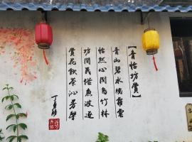 Qing Yi Fang Inn, Zhuhai (Qi'ao yakınında)