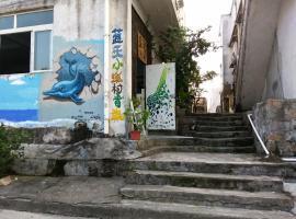 Blue Sky Little Fish Village Youth Hostel