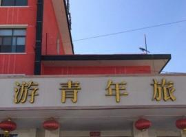 Zhangye Juyou Youth Hostel