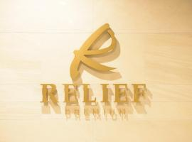RELIEF PREMIUM Haneda by RELIEF