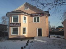 Brusnika Guest House