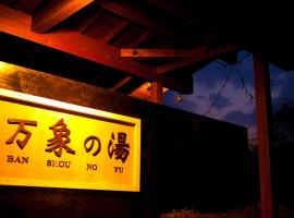 Bansyou no Yu