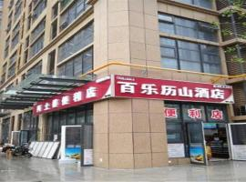 Bailelishan Hotel Jinan West Station Branch, Jinan (Ping'andian yakınında)