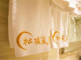 Songding Lanyue Hotel Xixia District Branch Yinchuan