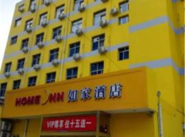 Home Inn Yangquan Xinglong Street Walmart, Yangquan (Pingding yakınında)