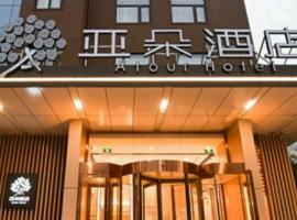 Atour Hotel Luoyang Mingtang, Luoyang