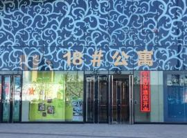 Urumqi Aimeile Hotel, Ürümqi (Diwopu yakınında)