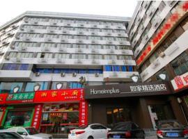 Homeinnplus Haixiu Middle Road Branch