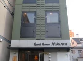 게스트 하우스 나카이마