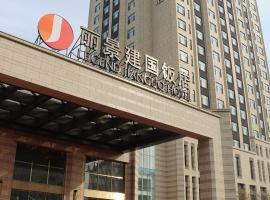 麗景建國飯店