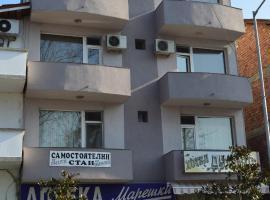 Dionis Hotel, Petrich