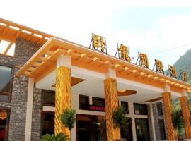 Sanqingshan Wolong International Hotel, Yushan (Zhanglingcun yakınında)